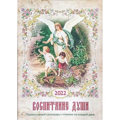 Календарь Воспитание души на 2022 г. Православный с чтением на каждый день
