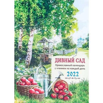 Календарь Дивный сад на 2022 г. Православный с чтением на каждый день