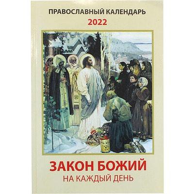 """Православный календарь """"Закон Божий на каждый день"""" на 2022 год"""