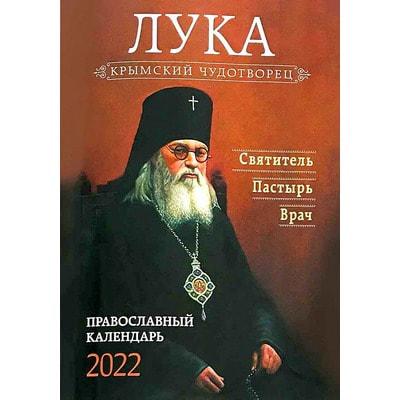 Календарь православный. Лука Крымский чудотворец на 2022 г