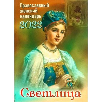 """Православный женский календарь """"Светлица"""" на 2022 год"""