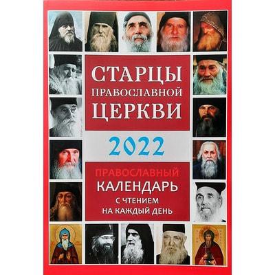 """Православный календарь """"Старцы Православной Церкви"""" на 2022 год с чтением на каждый день"""