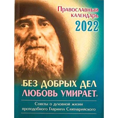 """Православный календарь """"Без добрых дел любовь умирает"""" на 2022 год. Советы о духовной жизни преподобного Гавриила Самтаврийского"""