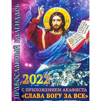 """Православный календарь с приложением акафиста """"Слава Богу за все"""" на 2022 год"""