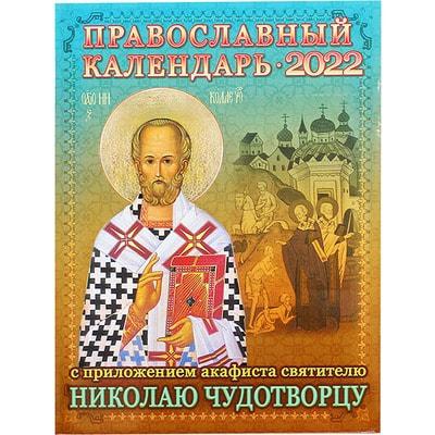 Православный календарь с приложением акафиста святителю Николаю Чудотворцу на 2022 год