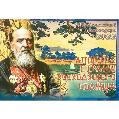 """Православный перекидной календарь """"Апостол Страны восходящего солнца на 2022 год"""