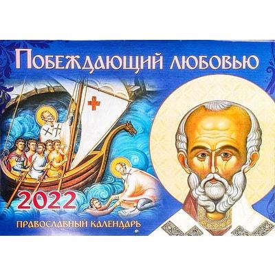 """Православный перекидной календарь """"Побеждающий любовью"""" на 2022 год"""