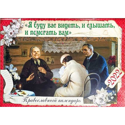 """Православный перекидной календарь """"Я буду вас видеть, и слышать, и помогать вам"""" на 2022 год"""