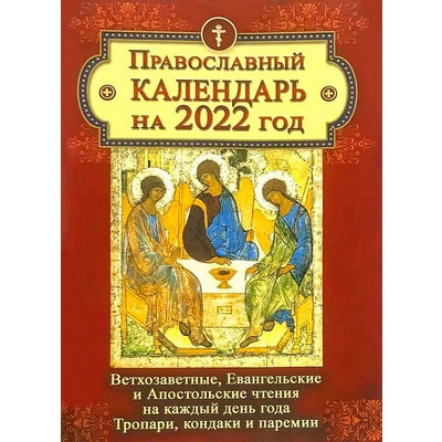 """Православный календарь """"Ветхозаветные, Евангельские и Апостольские чтения на каждый день года. Тропари, кондаки и паремии"""" на 2022 год"""