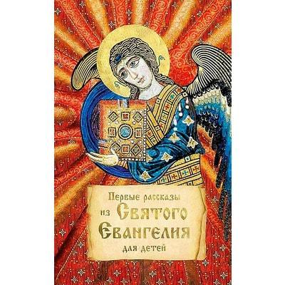 Первые рассказы из Святого Евангелия для детей