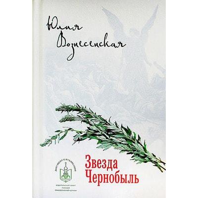 Звезда Чернобыль. Юлия Вознесенская