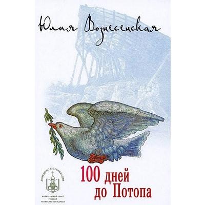 100 дней до Потопа. Юлия Вознесенская