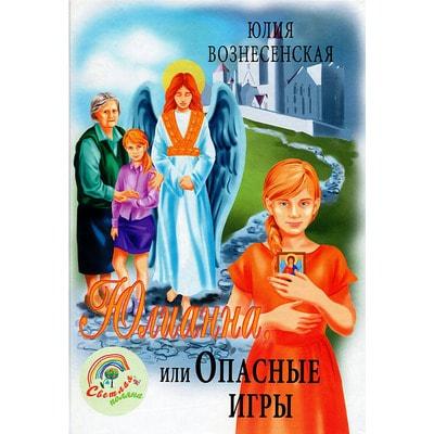 Юлианна, или Опасные игры. Юлия Вознесенская