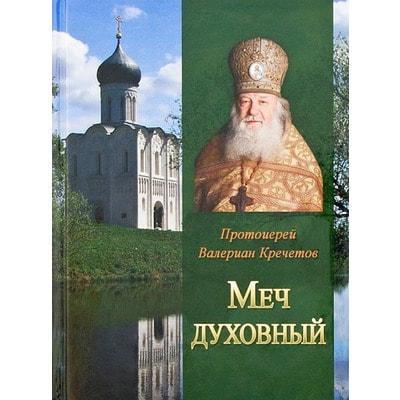 Меч духовный. Протоиерей Валериан Кречетов