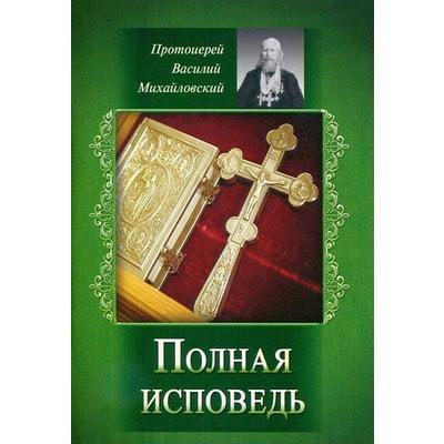 Полная исповедь. Протоиерей Василий Михайловский