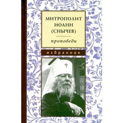 Проповеди. Избранное. Митрополит Иоанн (Снычев). Карманный формат