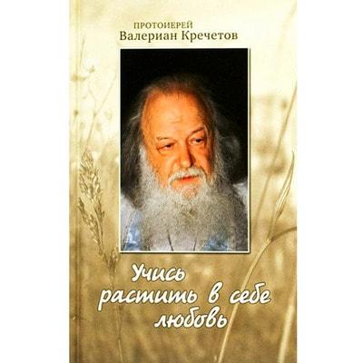 Учись растить в себе любовь. Протоиерей Валериан Кречетов