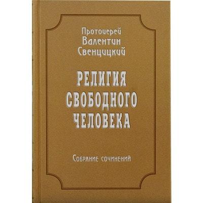 Религия свободного человека. Собрание сочинений. Протоиерей Валентин Свенцицкий