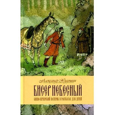 Бисер небесный. Киево-Печерский Патерик в рассказах для детей. Худошин Александр