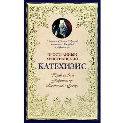 Катехизис пространный христианский Православной Кафолической Восточной Церкви. Святитель Филарет Московский (Дроздов)
