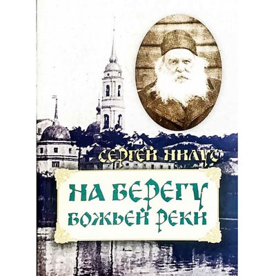 На берегу Божьей реки. Сергей Нилус