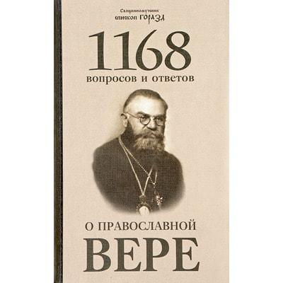 1168 вопросов и ответов о православной вере. Священномученик епископ Горазд.