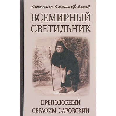 Всемирный светильник. Преподобный Серафим Саровский. Митрополит Вениамин (Федченков)