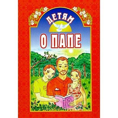 Детям о папе