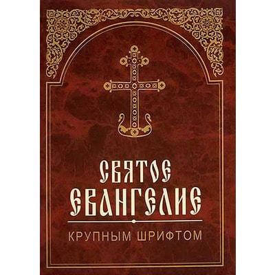 Святое Евангелие (крупный шрифт)