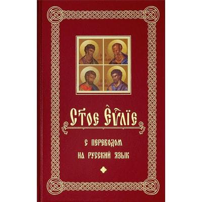Святое Евангелие с переводом на русский язык
