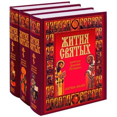 Жития святых святителя Димитрия Ростовского в 3 томах