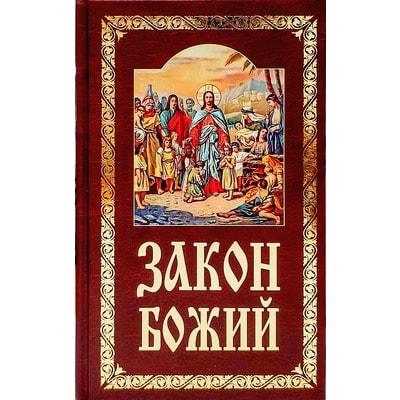Закон Божий. Руководство для семьи и школы. Протоиерей Серафим Слободской