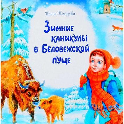 Зимние каникулы в Беловежской пуще. Токарева Ирина