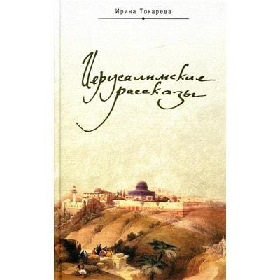 Иерусалимские рассказы. Токарева Ирина