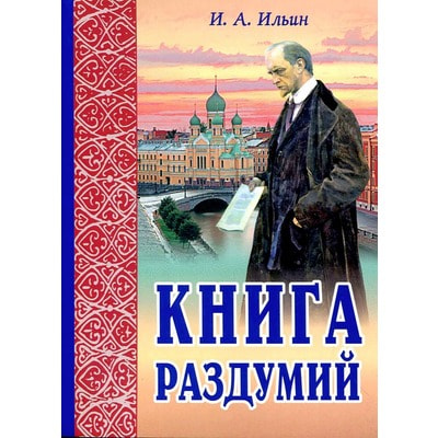 Книга раздумий. Ильин Иван