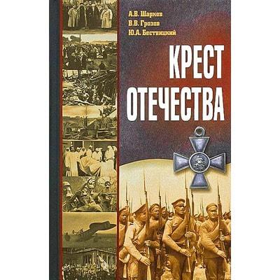 Крест Отечества. Шарков А.В. Грозов В.В. Бествицкий Ю.А.