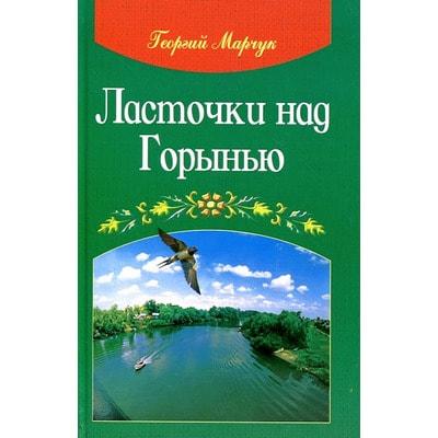 Ласточки над Горынью. Марчук Георгий