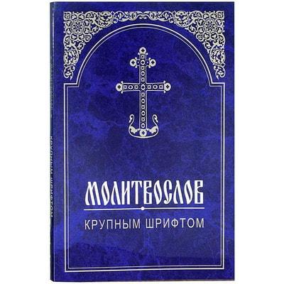 Молитвослов (крупный шрифт)