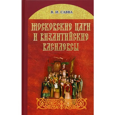 Московские цари и византийские василевсы. Савва Владимир