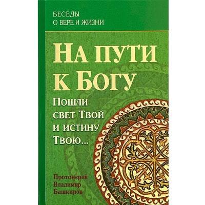 На пути к Богу: Пошли свет Твой и истину Твою. Протоиерей Владимир Башкиров