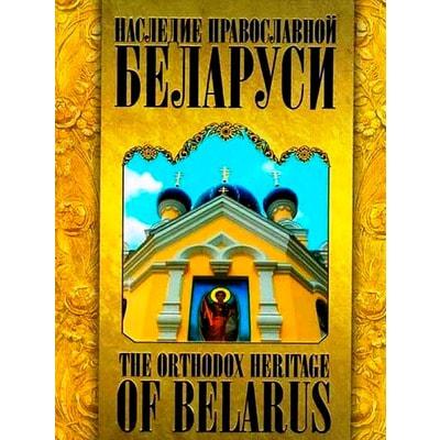 Наследие православной Беларуси. The Orthodox Heritage of Belarus. Альбом