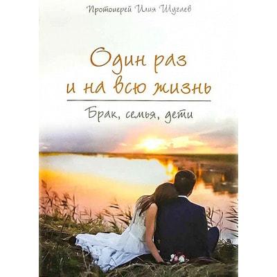 """Один раз на всю жизнь. """"Брак, семья, дети"""" Священник Илия Шугаев"""