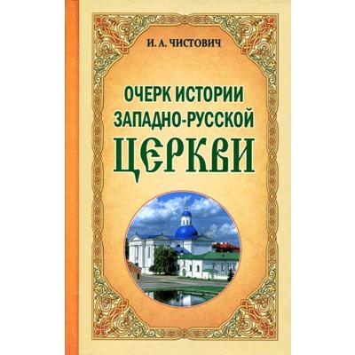 Очерк истории Западно-Русской Церкви. Чистович Иларион