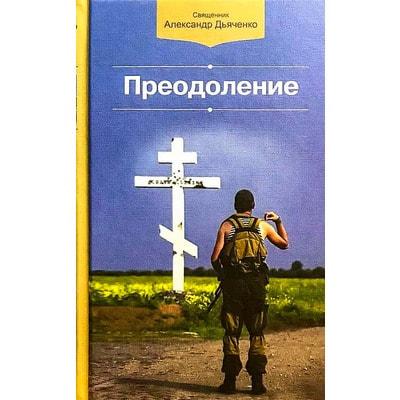 Преодоление. Священник Александр Дьяченко