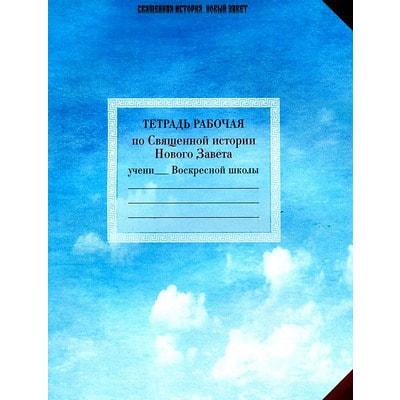 Тетрадь рабочая по Священной истории Нового Завета