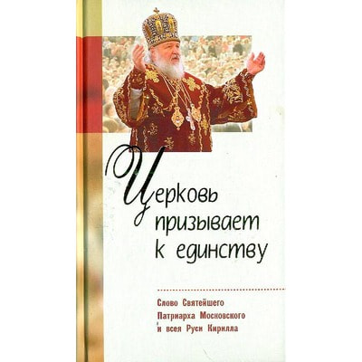 Церковь призывает к единству. Слово Святейшего Патриарха Московского и всея Руси Кирилла