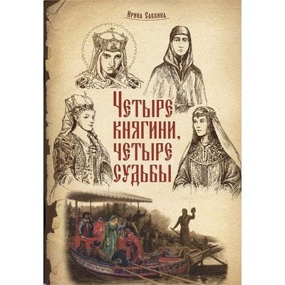 Четыре княгини, четыре судьбы. Савкина Ирина