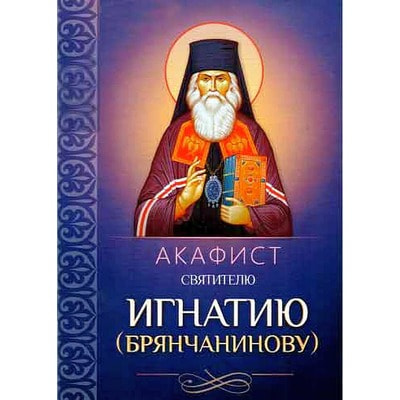Акафист святителю Игнатию (Брянчанинову)
