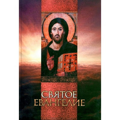 Святое Евангелие (русский язык)