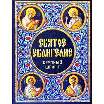"""Святое Евангелие """"4 лика"""" Крупным шрифтом"""